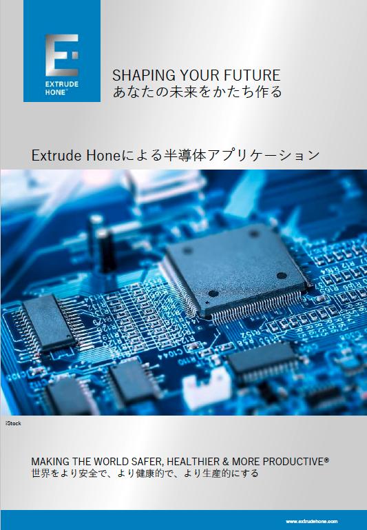 Extrude Honeによる半導体アプリケーション